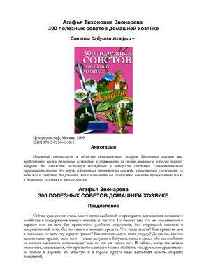 Звонарева А.Т. 300 полезных советов домашней хозяйке