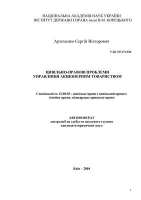 Артеменко С.В. Цивільно-правові проблеми управління акціонерним товариством