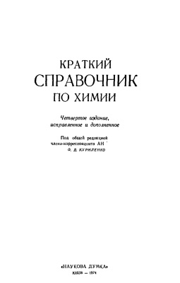 Куриленко О.Д. (ред.) Краткий справочник по химии