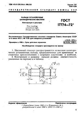 ГОСТ 17774-72. Пальцы установочные цилиндрические