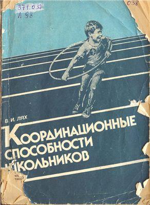 Лях, В.И. Координационные способности школьников