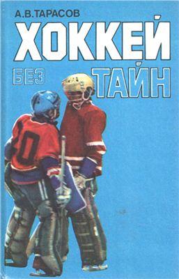 Тарасов А.В. Хоккей без тайн