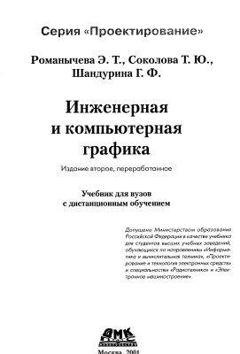 Романычева Э.Т., Соколова Т.Ю., Шандурина Г.Ф. Инженерная и компьютерная графика