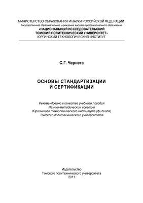 Чернета С.Г. Основы стандартизации и сертификации