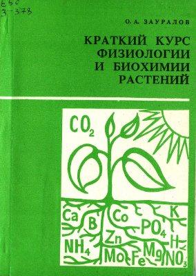 Зауралов О.А. Краткий курс физиологии и биохимии растений