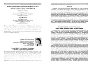 Жукова И.А. Структурные изменения и инновации в системе научных коммуникаций