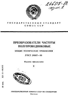ГОСТ 24607-88. Преобразователи частоты полупроводниковые
