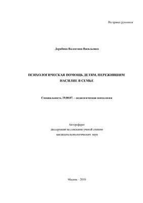 Дерябина В.В. Психологическая помощь детям, пережившим насилие в семье