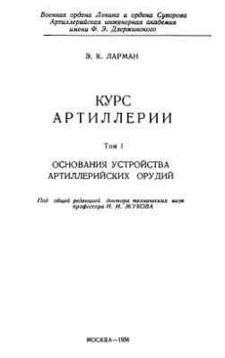 Ларман Э.К., Жуков И.И. Курс артиллерии. Том 1. Основания устройства артиллерийских орудий