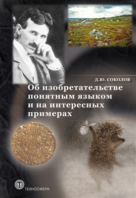Соколов Д.Ю. Об изобретательстве понятным языком и на интересных примерах