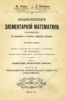 Веберъ Г., Вельштейн I. Энциклопедія элементарной математики. Томъ II. Книги II и III