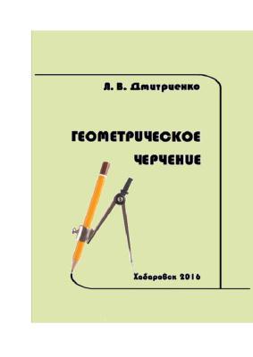 Дмитриенко Л.В. Геометрическое черчение