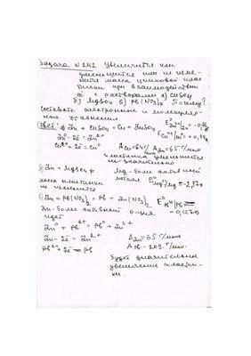 Контрольная работа по общей химии