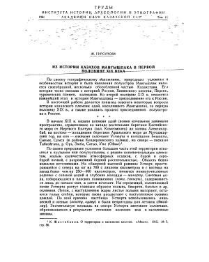 Турсунова М. Из истории казахов Мангышлака в первой половине XIX века