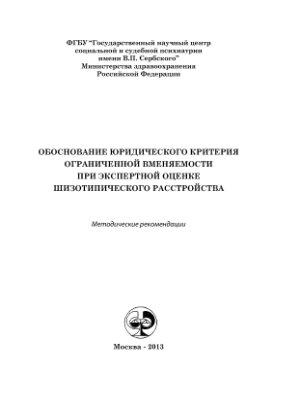 Фастовцов Г.А., Осколкова С.Н., Клембовская Е.В. Обоснование юридического критерия ограниченной вменяемости при экспертной оценке шизотипического расстройства
