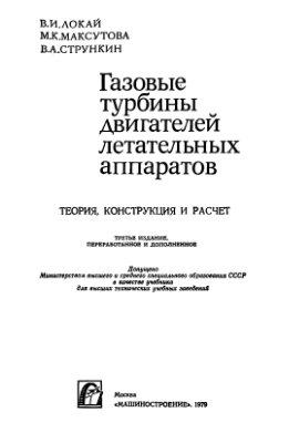Локай В.И., Максутова М.К., Стрункин В.А. Газовые турбины двигателей летательных аппаратов