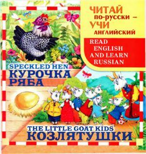 Speckled Hen - Курочка Ряба. The Little Goat Kids - Козлятушки