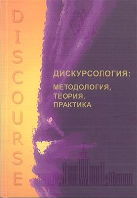 Хвощев В.Е. (ред.) Дискурсология: методология, теория, практика