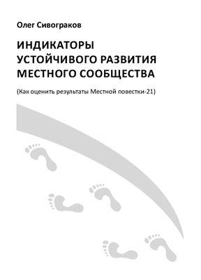 Сивограков О.В. Индикаторы устойчивого развития местного сообщества