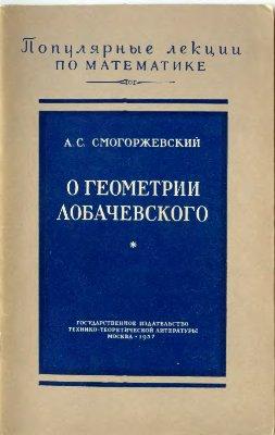 Смогоржевский А.С. О геометрии Лобачевского