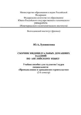 Лупиногина Ю.А. Сборник индивидуальных домашних заданий по английскому языку