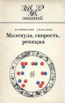 Николаев Л.А., Фадеев Г.Н. Молекула, скорость, реакция