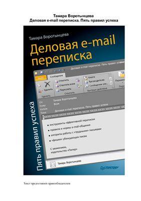 Воротынцева Т. Деловая e-mail переписка. Пять правил успеха