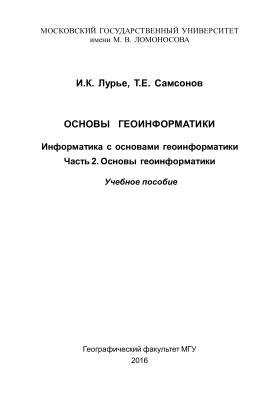 Лурье И.К., Самсонов Т.Е. Информатика с основами геоинформатики. Часть 2. Основы геоинформатики