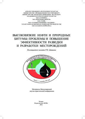 Высоковязкие нефти и природные битумы: проблемы и повышение эффективности разведки и разработки месторождений