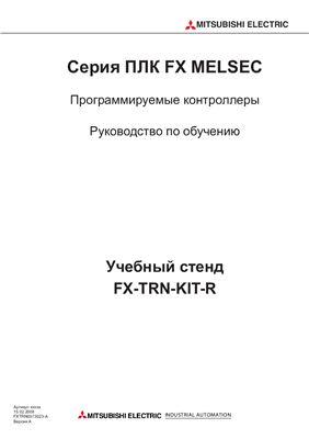 Серия MELSEC FX . Программируемые логические контроллеры