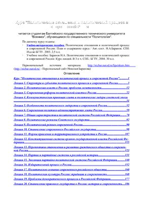 Баранов Н.А. Курс лекций Политические отношения и политический процесс в современной России