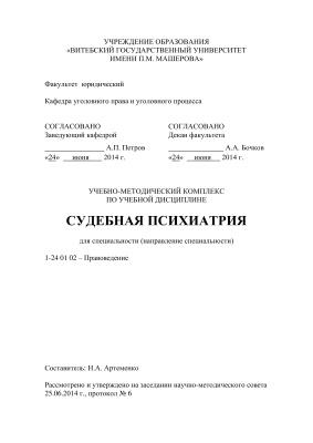 Артеменко Н.А. Судебная психиатрия