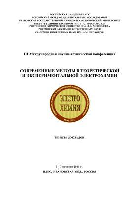 III Международная научно-техническая конференция Современные методы в теоретической и экспериментальной электрохимии