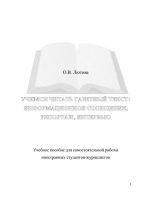 Лютова О.В. Учимся читать газетный текст: информационное сообщение, репортаж, интервью
