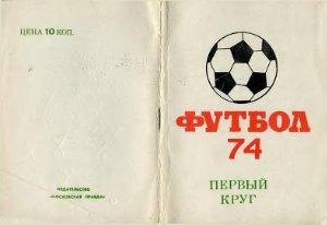Пахомов В., Щевцов В. (сост.) Футбольный календарь. Первенство СССР 1974 г. Первый круг