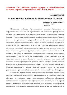 Высоцкий А.Ю. Феномен иронии истории в легитимационной политике