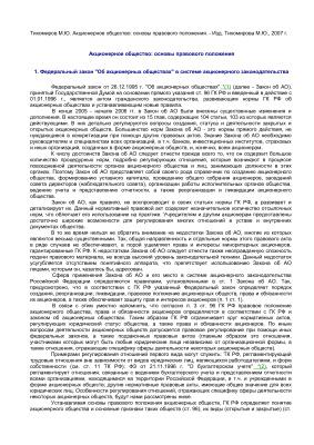 Тихомиров М.Ю. Акционерное общество: основы правового положения