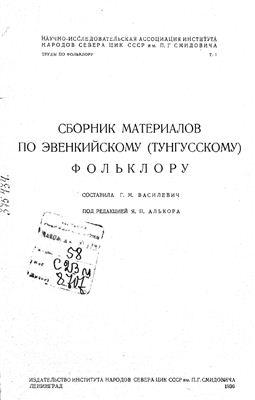 Василевич Г.М. Сборник материалов по эвенкийскому (тунгусскому) фольклору, 1936