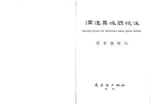 Lakcaha jecen de takûraha ejehe bithei (manchu text)