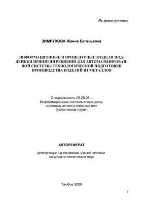Зимнухова Ж.Е. Информационные и процедурные модели поддержки принятия решений для автоматизированной системы технологической подготовки производства изделий из металлов