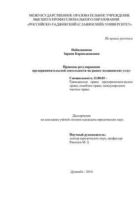 Набиджанова З.К. (Зарина Каримджановна) Правовое регулирование предпринимательской деятельности на рынке медицинских услуг