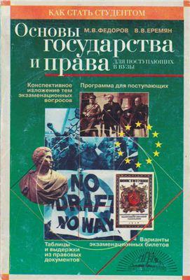 Федоров М.В., Еремян В.В. Основы государства и права для поступающих в вузы