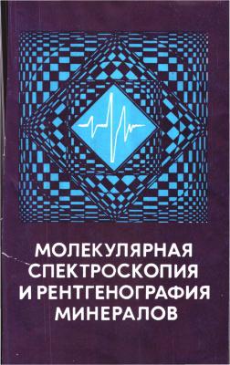 Архипенко Д.К. (отв. ред.) Молекулярная спектроскопия и рентгенография минералов