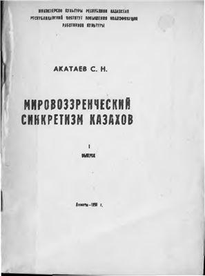 Акатаев С.Н. Мировоззренческий синкретизм казахов (Истоки народной мысли). Вып. 1