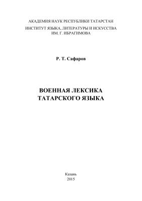 Сафаров Р.Т. Военная лексика татарского языка
