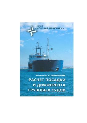 Филимонов В.Н. Расчет посадки и дифферента грузовых судов