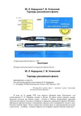 Коршунов Ю.Л., Успенский Г.В. Торпеды Российского флота