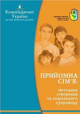 Бевз Г.М. Прийомна сім'я: методика створення і соціального супроводу