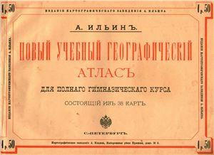 Ильин А.Ф. Новый учебный географический атлас для полного гимназического курса