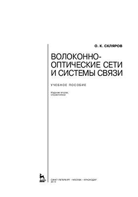 Скляров О.К. Волоконно-оптические сети и системы связи